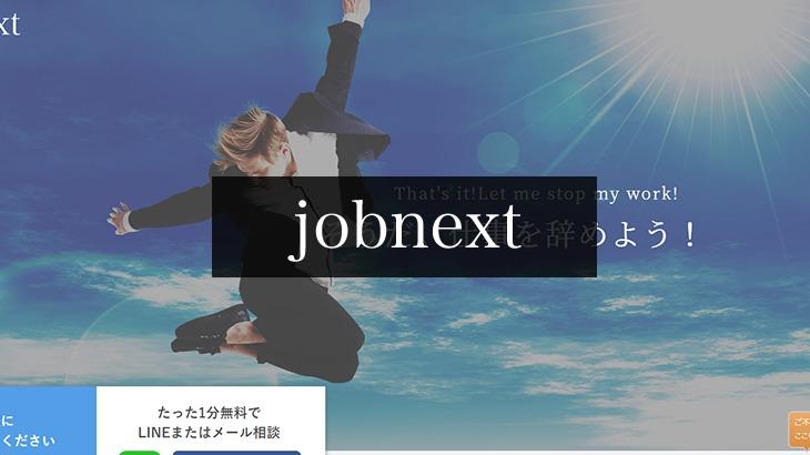 退職代行「JOBNEXT」の画像