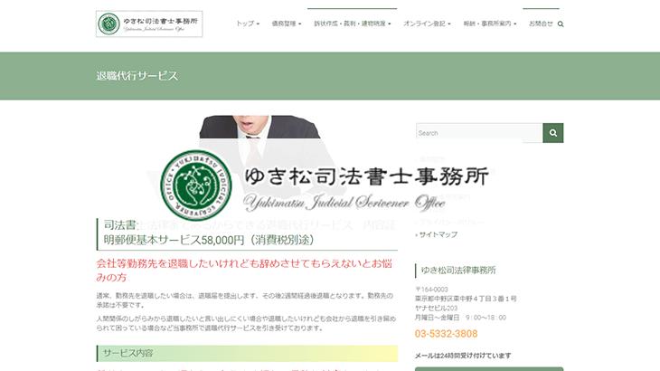 ゆき松司法書士事務所の退職代行サービス
