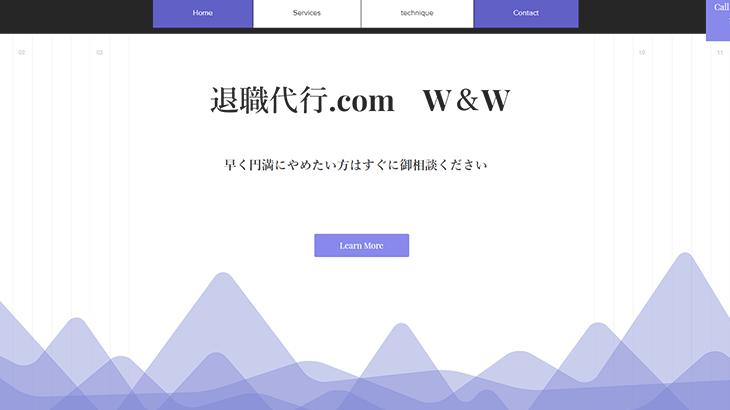 退職代行.com