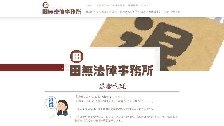 田無法律事務所の退職代行の画像