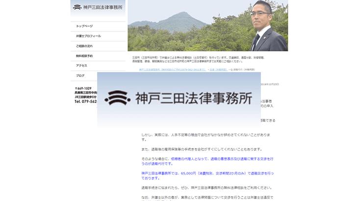 神戸三田法律事務所の退職代行の画像