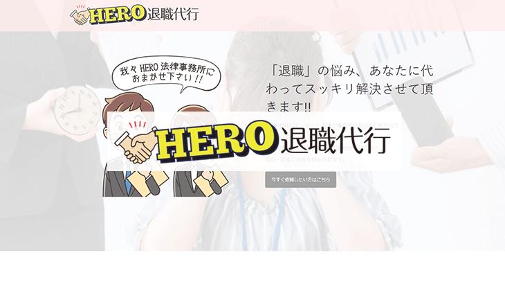 HERO退職代行の画像