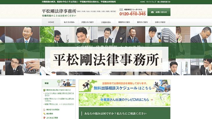 平松剛法律事務所の退職代行の画像