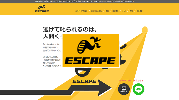 【営業終了】退職代行サービス「ESCAPE(エスケープ)」