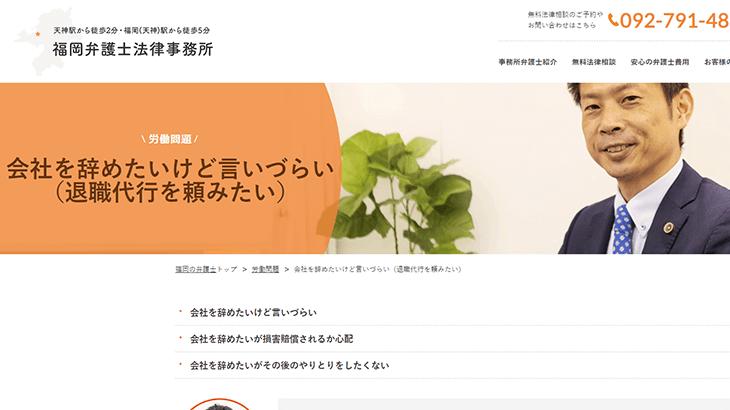 福岡弁護士法律事務所の退職代行の画像