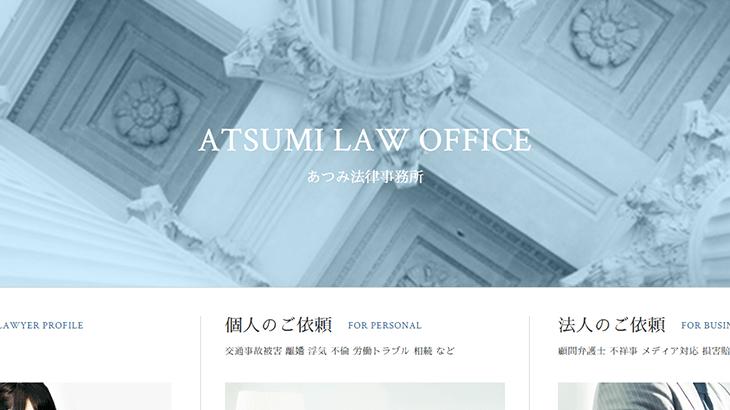 あつみ法律事務所の退職代行の画像