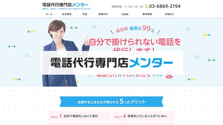 【営業終了】退職代行サービス「電話代行専門店メンター」