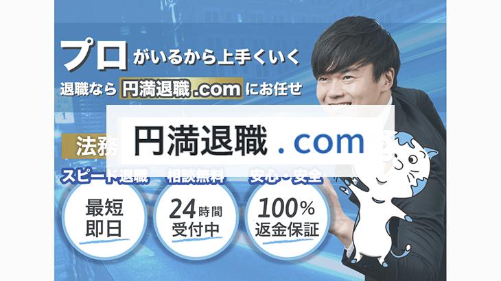 【営業終了】退職代行サービス「円満退職.com」
