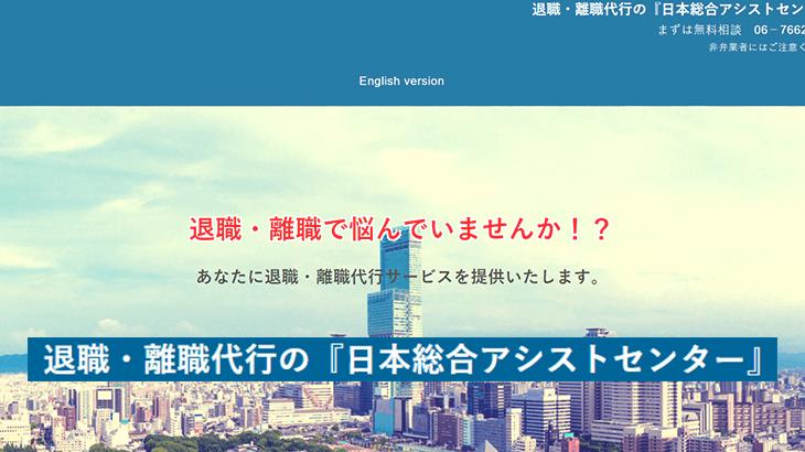 【営業終了】日本総合アシストセンターの退職・離職代行