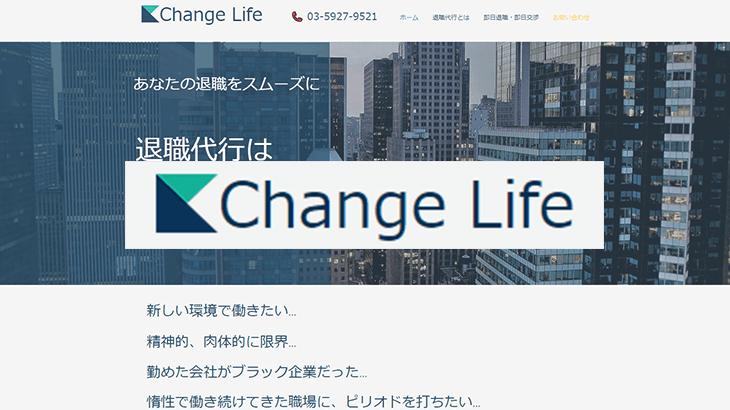 退職代行「Change Life」の画像