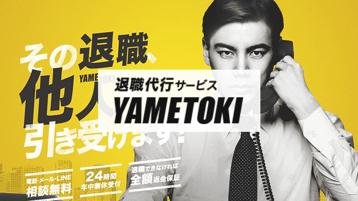 退職代行「YAMETOKI(ヤメトキ)」の画像