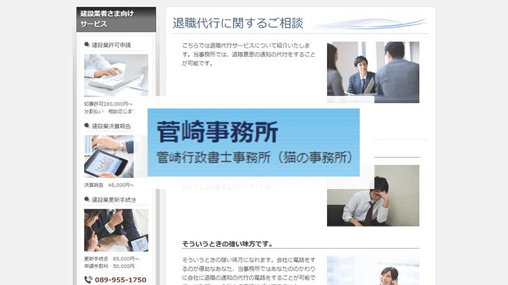 【営業終了】菅崎行政書士事務所の退職代行サービス