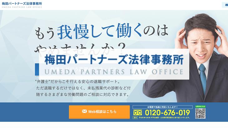 梅田パートナーズ法律事務所の退職代行の画像