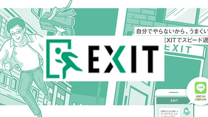 退職代行 EXITの画像