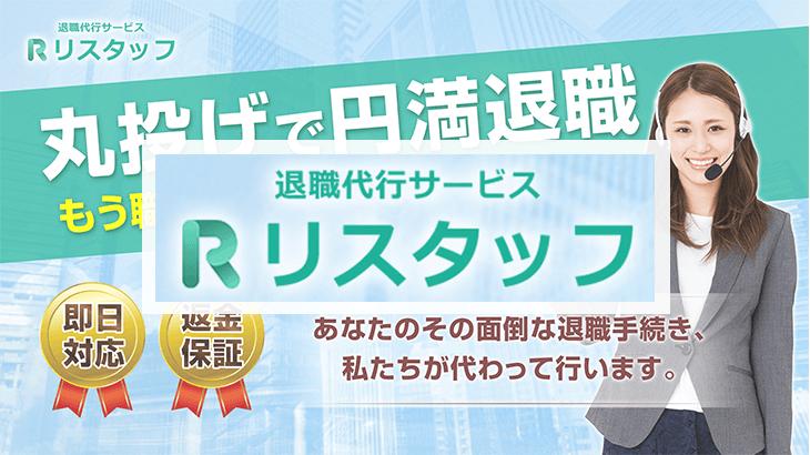 【営業終了】退職代行サービス リスタッフ