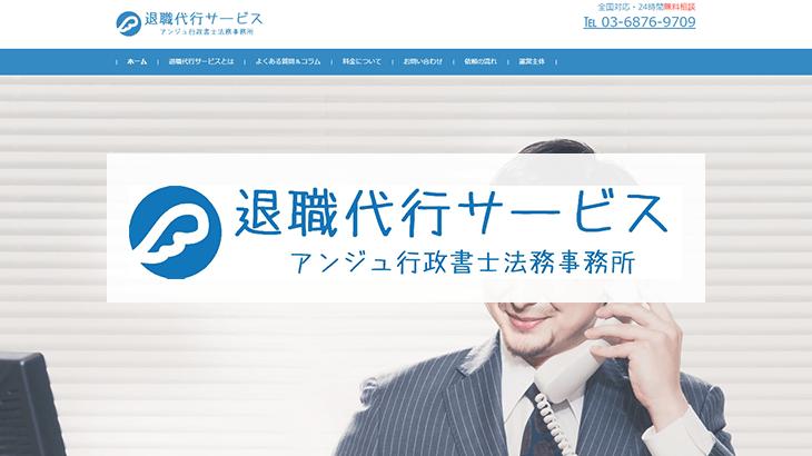 退職代行サービス アンジュ行政書士法務事務所の画像