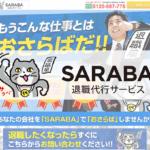 退職代行SARABAの実態に迫る!評判や口コミは本当か?