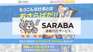 退職代行「SARABA」の画像