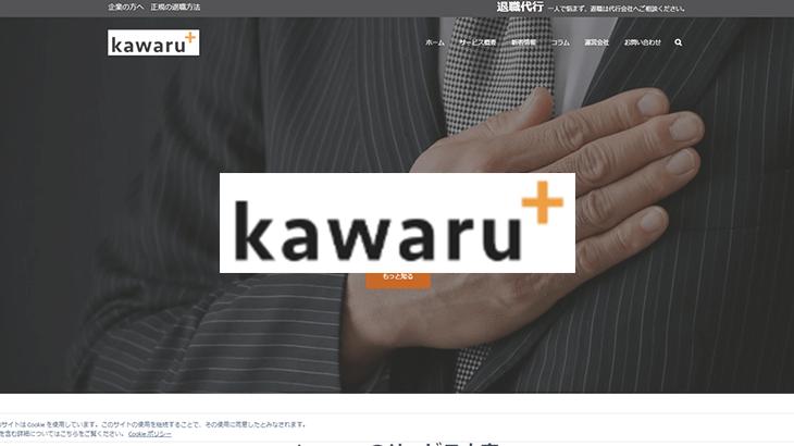 退職代行サービス「kawaru+」