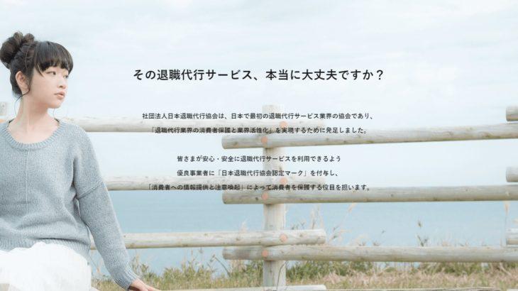 日本退職代行協会が、会員の募集および申し込み受付を開始。