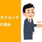 円満退職をするべき5つの理由/それでもダメなら退職代行を検討しよう!