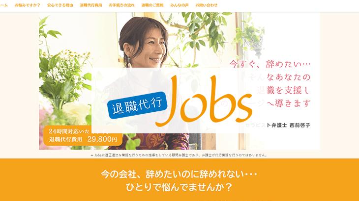 退職代行Jobsの画像