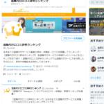 退職代行口コミ評判ランキングの公式twitterアカウントの画像