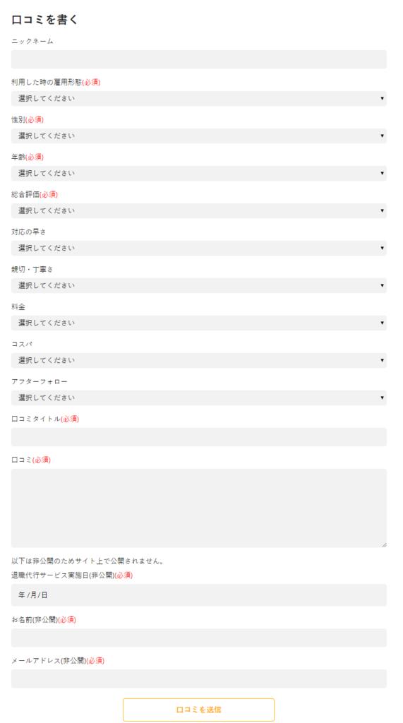 口コミ・評判・体験談の投稿フォームの画像