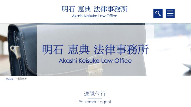 明石恵典法律事務所の退職代行サービス