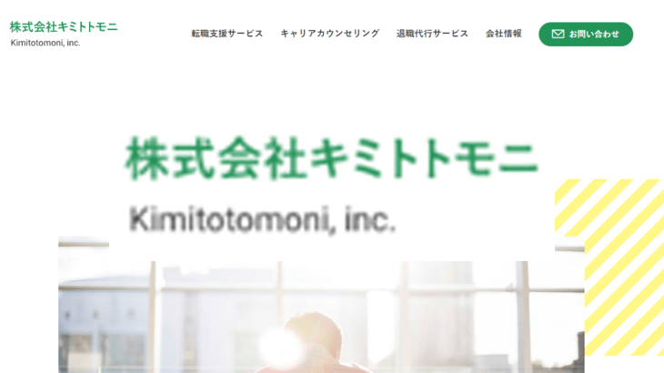 退職代行サービス株式会社キミトトモニ