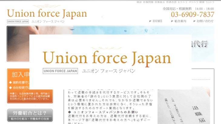 退職代行サービスユニオンフォースジャパン