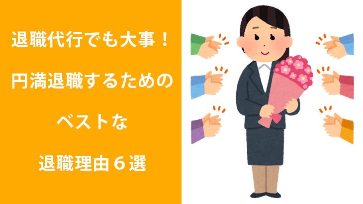 退職代行でも大事!円満退職するためのベストな退職理由6選