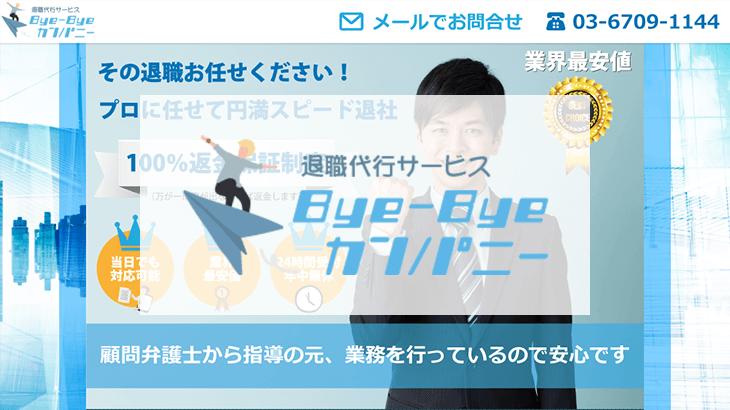【営業終了】退職代行サービスByeByeカンパニー