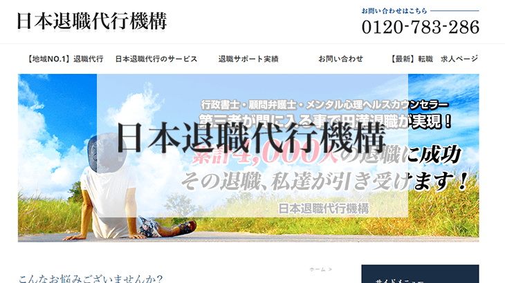 【営業終了】退職代行サービス「日本退職代行機構」