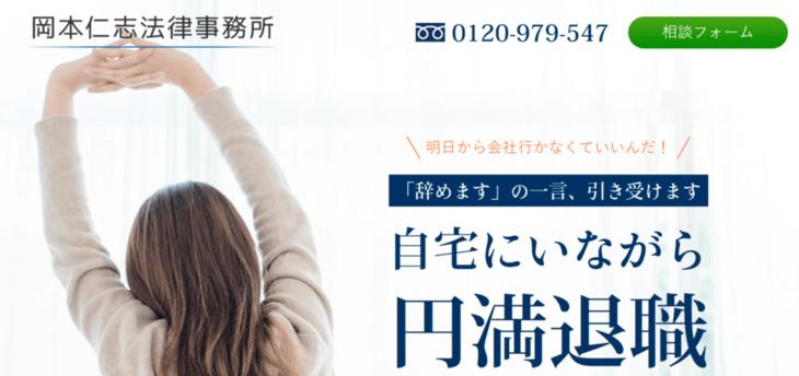 岡本仁志法律事務所の退職代行サービス