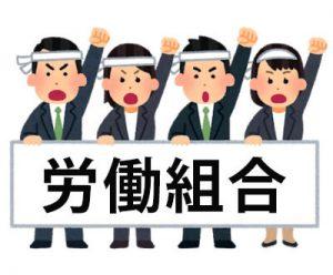 労働組合退職代行の特徴と口コミ