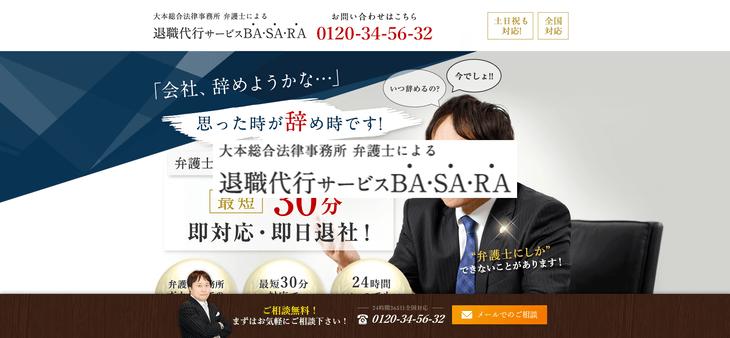退職代行サービスBASARA(BA・SA・RA)