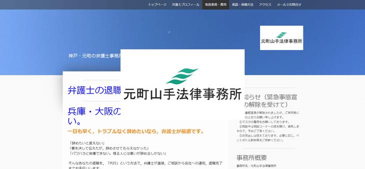 元町山手法律事務所