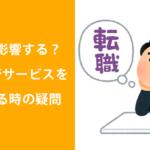 転職に影響する?退職代行サービスを利用する時の疑問