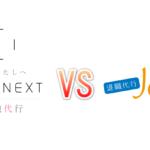 わたしNEXT vs退職代行Jobs!比較対決で勝者決定!