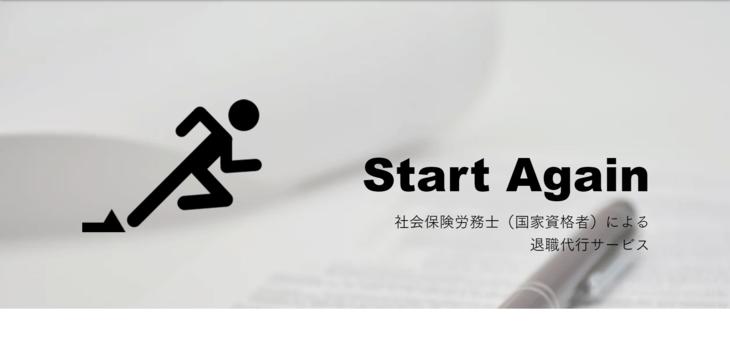退職代行Start Again
